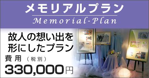 top_memorial
