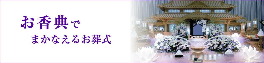 葬想社(そうそうしゃ)