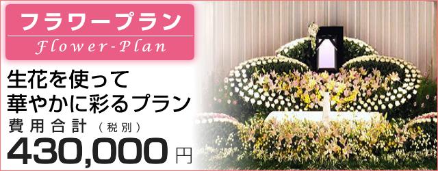 フラワープラン/生花を使って華やかに彩るプラン