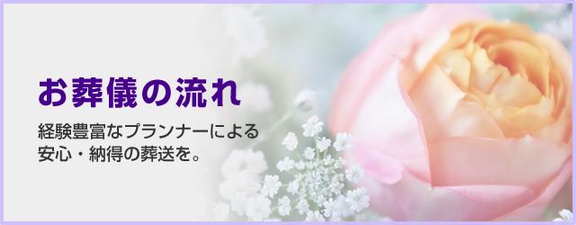 お葬儀の流れ 経験豊富なプランナーによる安心・納得の葬送を。