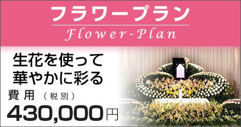 フラワープラン/生花を使って華やかに彩る