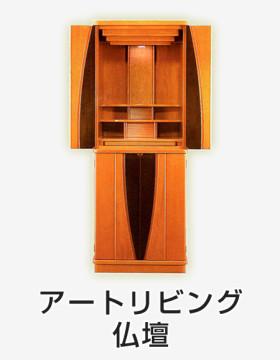 アートリビング仏壇