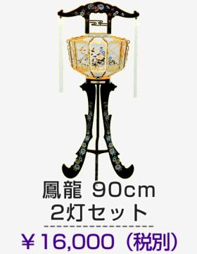 鳳龍90cm2灯セット