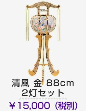 清風金88cm2灯セット