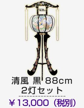 清風黒88cm2灯セット