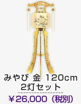 みやび金120cm2灯セット