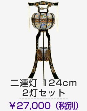 二連灯124cm2灯セット
