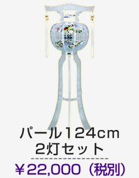 パール124cm2灯セット