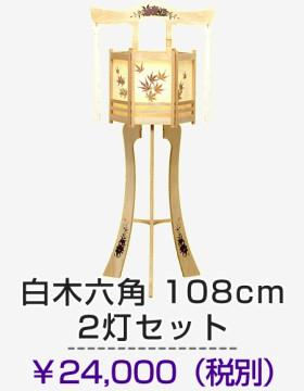 白木六角108cm2灯セット