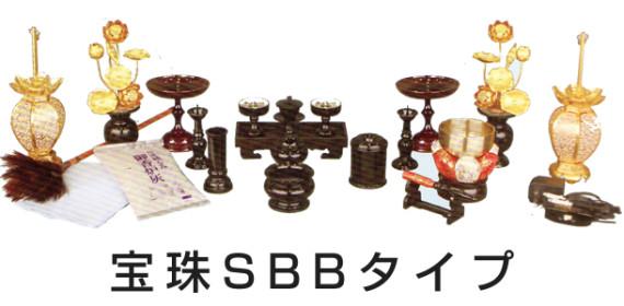 宝珠SBBタイプ