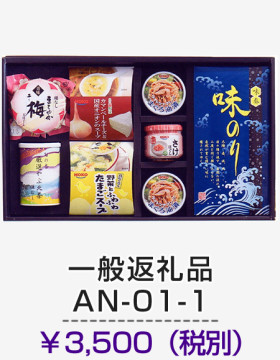 一般返礼品 AN-01-1