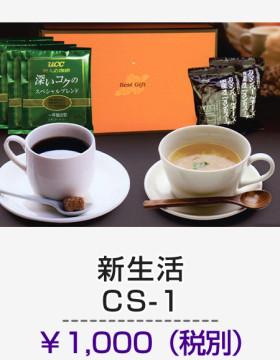 新生活 CS-1