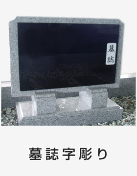 墓誌字彫り