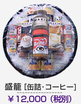 盛籠[缶詰・コーヒー]