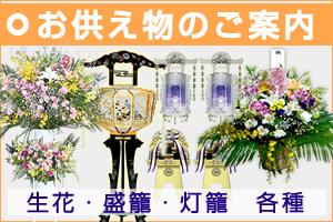 群馬県前橋市葬祭用品