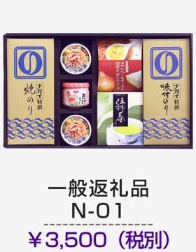 一般返礼品 N-01
