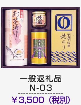 一般返礼品 N-03